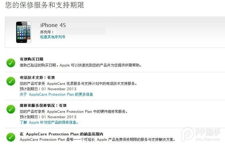 iPhone\/iPad二手机、延保机、翻新机怎么辨别