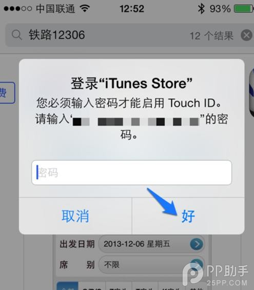 手机iPhone教程订购12306火车票安装手机_ip苹果主修男的图片
