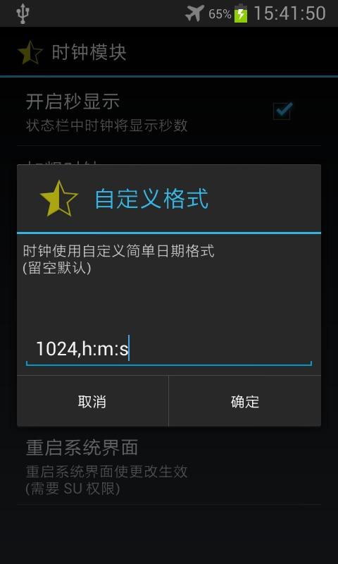 安卓手机如何设置显示秒数的时间_安卓教程-查