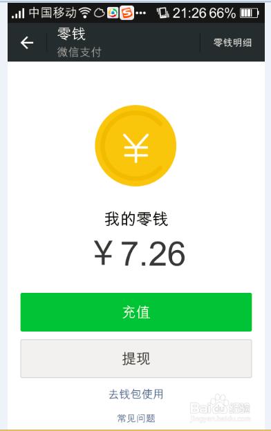 微信钱包零钱如何充值以及怎么提现出来_手