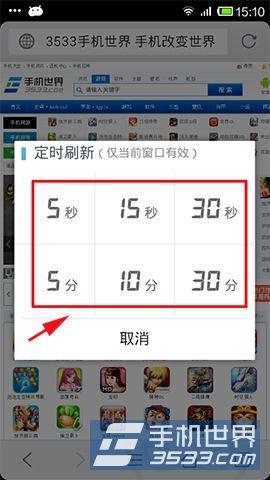 手机QQ浏览器如何设置定时刷新网页5