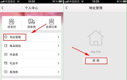 手机唯品会怎么添加收货地址?2