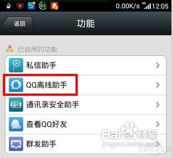 微信怎么接收QQ离线消息?2