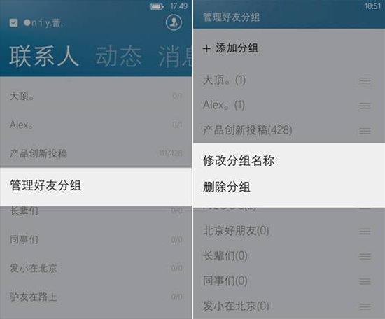 WP QQ V4.2版多终端登录更安全11