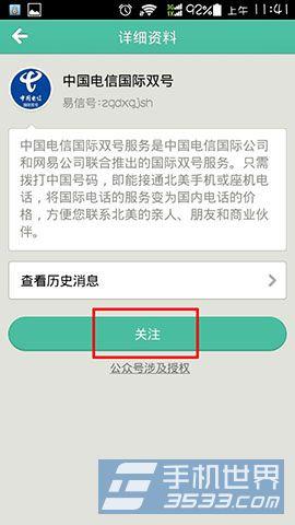中国电信国际双号开通方法5