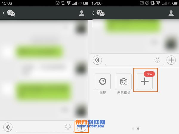 怎么更换微信聊天气泡?1