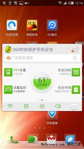 六款主流手机清理软件59
