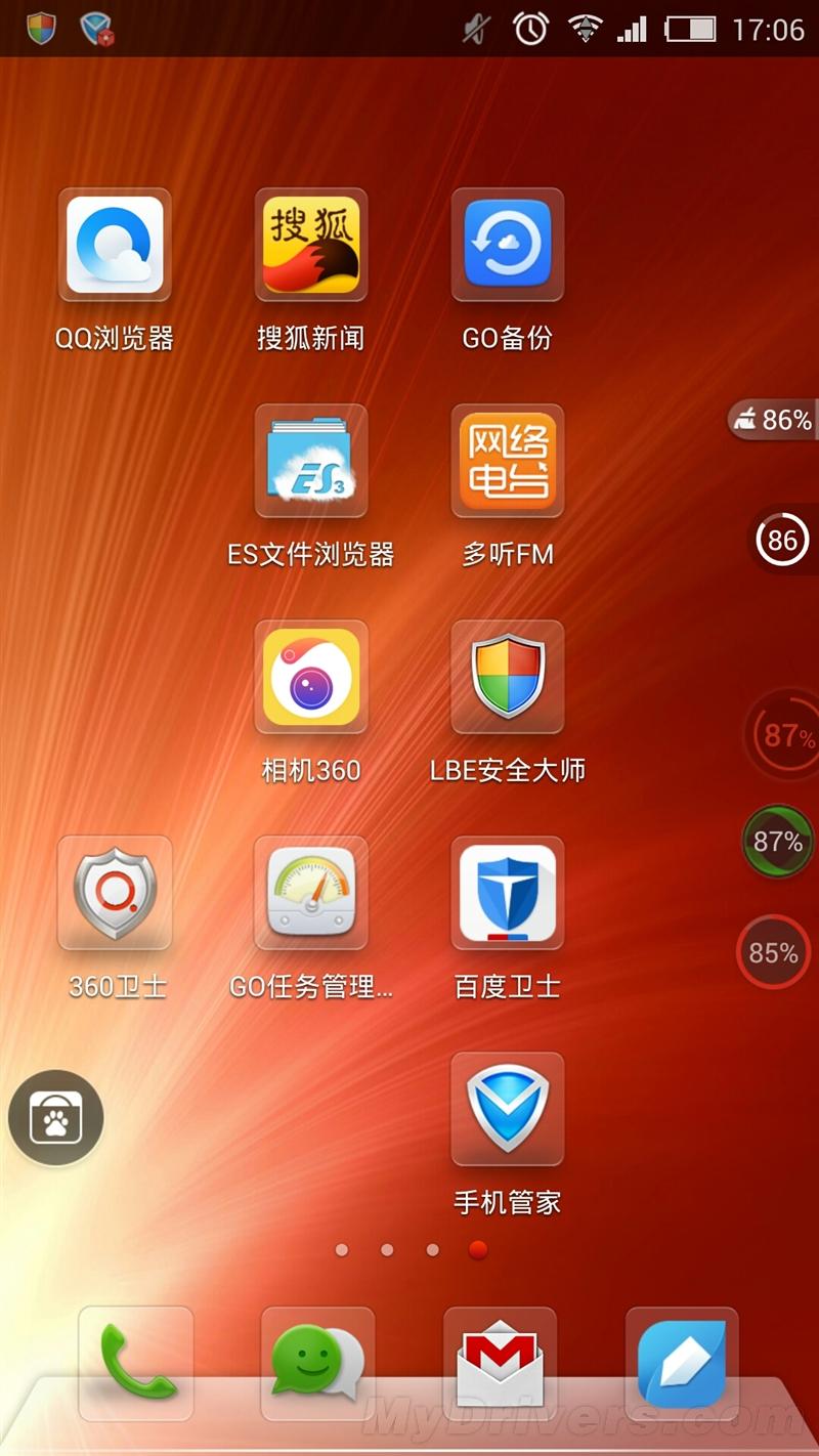 六款主流手机清理软件50
