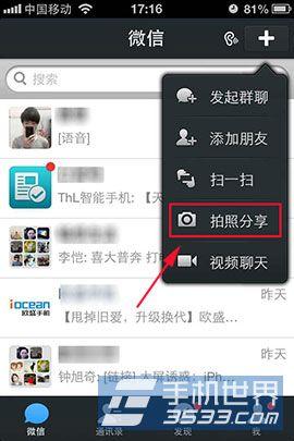 微信拍照分享如何分别发送多个朋友3