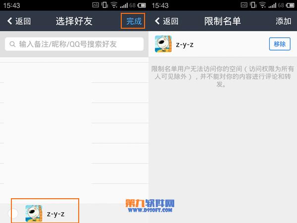 手机QQ空间如何限制用户访问?3