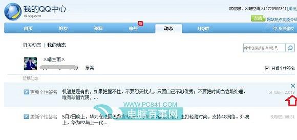 手機QQ個性簽名歷史記錄怎么刪除?4