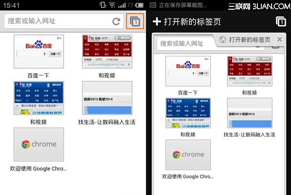 手机chrome浏览器若何开启隐身形式?1