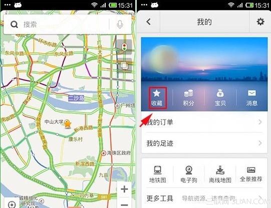 手机百度地图收藏地点怎么更改名称?2