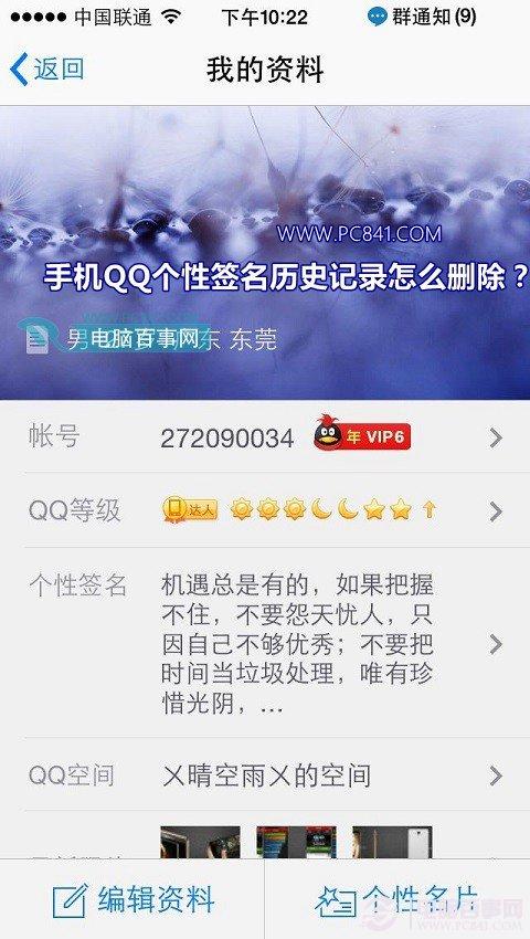 手機QQ個性簽名歷史記錄怎么刪除?1