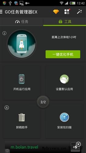 六款主流手机清理软件63