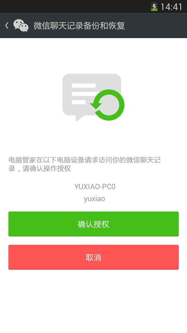 微信Android新版发布4