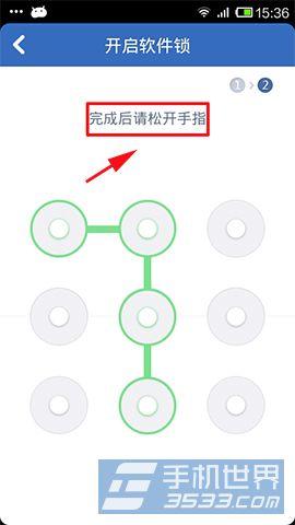 腾讯手机管家软件锁如何使用5