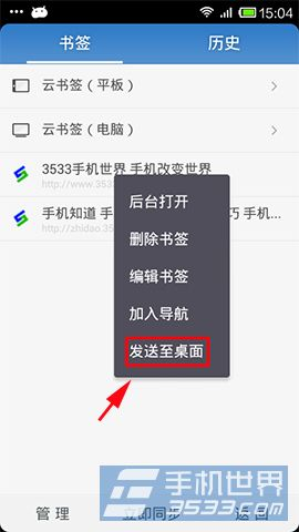 UC浏览器书签发送到手机桌面方法3