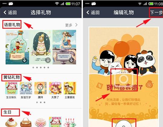 手机QQ空间如何群发礼物?2