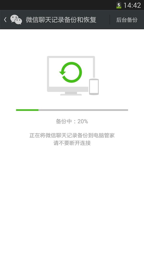 微信Android新版发布3