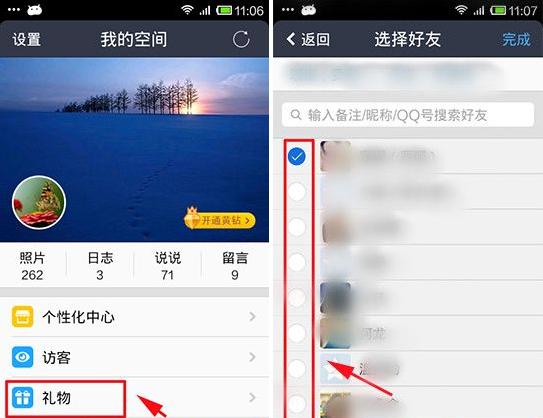 手机QQ空间如何群发礼物?1