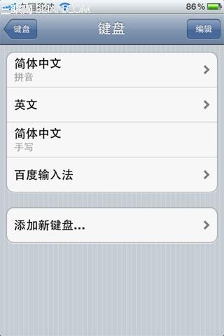 百度手机输入法iPhone版如何设置3