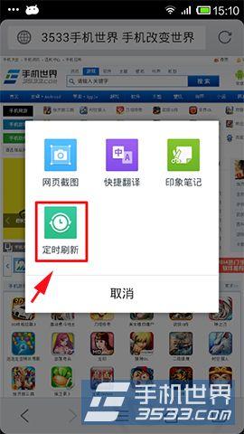 手机QQ浏览器如何设置定时刷新网页4