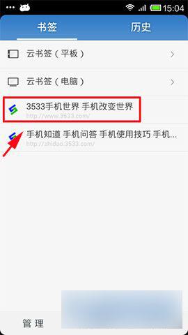 将UC浏览器书签发送到手机桌面方法教程2