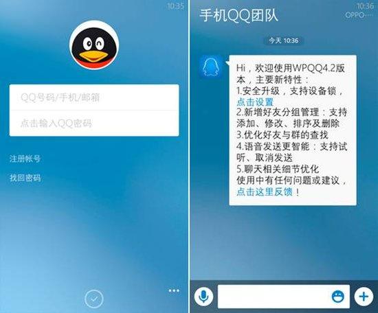WP QQ V4.2版多终端登录更安全2