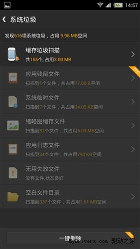 六款主流手机清理软件10
