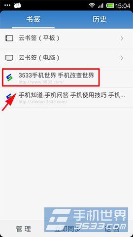 UC浏览器书签发送到手机桌面方法2