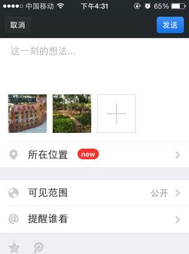微信朋友圈怎么发表带景点或餐馆的位置?1