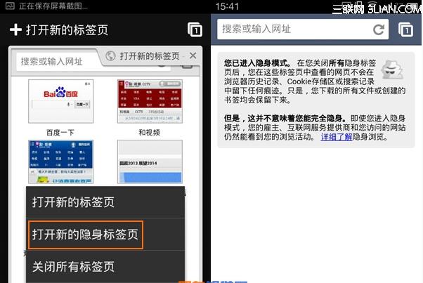 手机chrome浏览器若何开启隐身形式?2