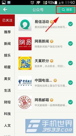 中国电信国际双号开通方法3