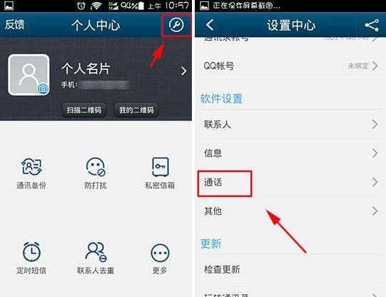 QQ通讯录拨号怎么设置?2