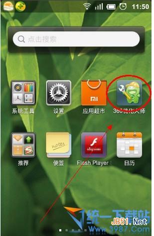 手机预装软件可以卸载吗?3