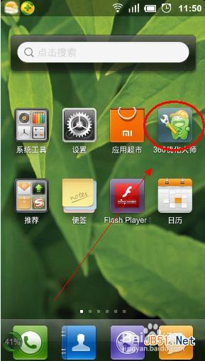 手机预装软件可以卸载吗?2