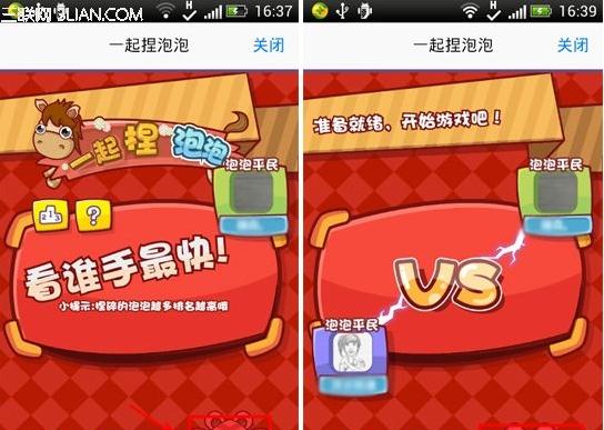 手机QQ一起捏泡泡怎么玩?2