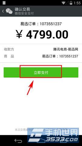 易迅网怎么用微信支付?6