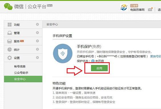 微信公众账号设置手机保护步骤图解3
