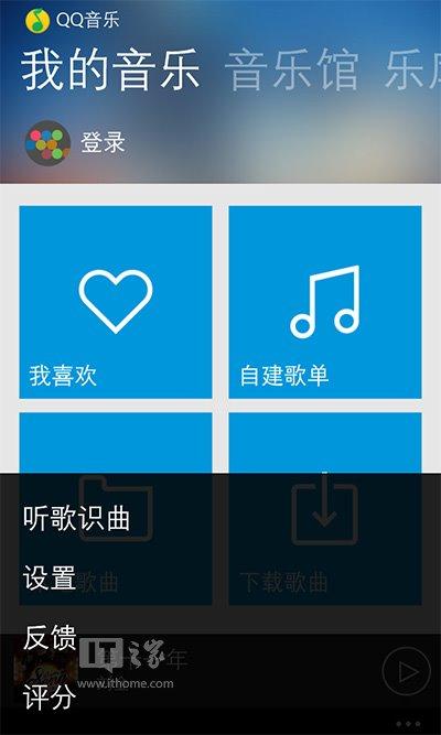 WP8版QQ音乐v2.0.3新增听歌识曲1