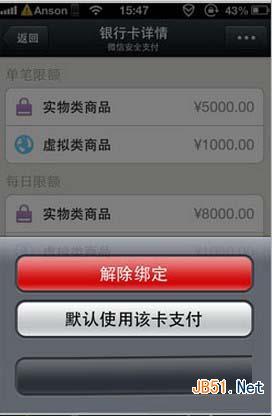 微信支付怎么解绑银行卡?4