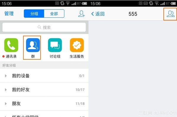 如何设置手机QQ群成员等级头衔1