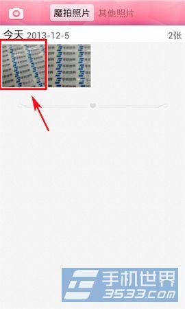 百度魔拍安卓版照片如何刪除3
