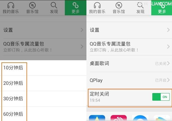 手机QQ音乐怎么定时关闭?2