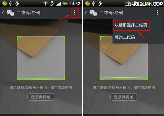 微信如何从相册选择二维码进行扫描3