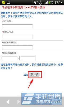 支付宝钱包怎么在线申请中信信用卡7