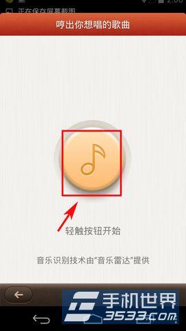 唱吧哼唱点歌怎么使用?7