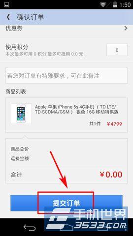 易迅网怎么用微信支付?5
