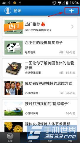 手机腾讯新闻怎么取消订阅2